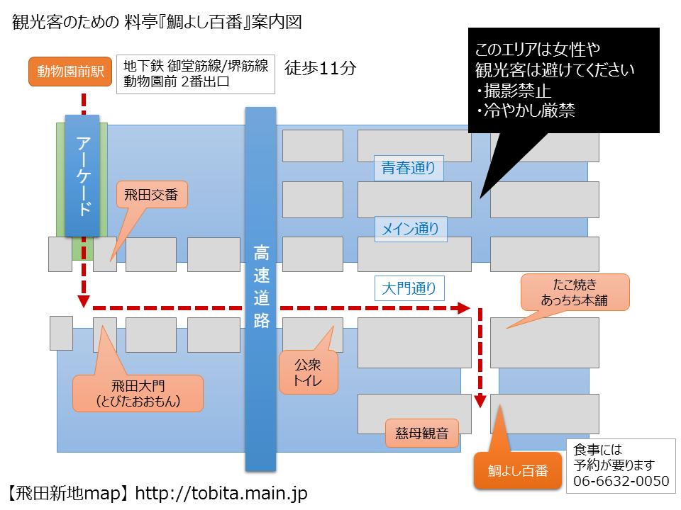 route_taiyoshi.png
