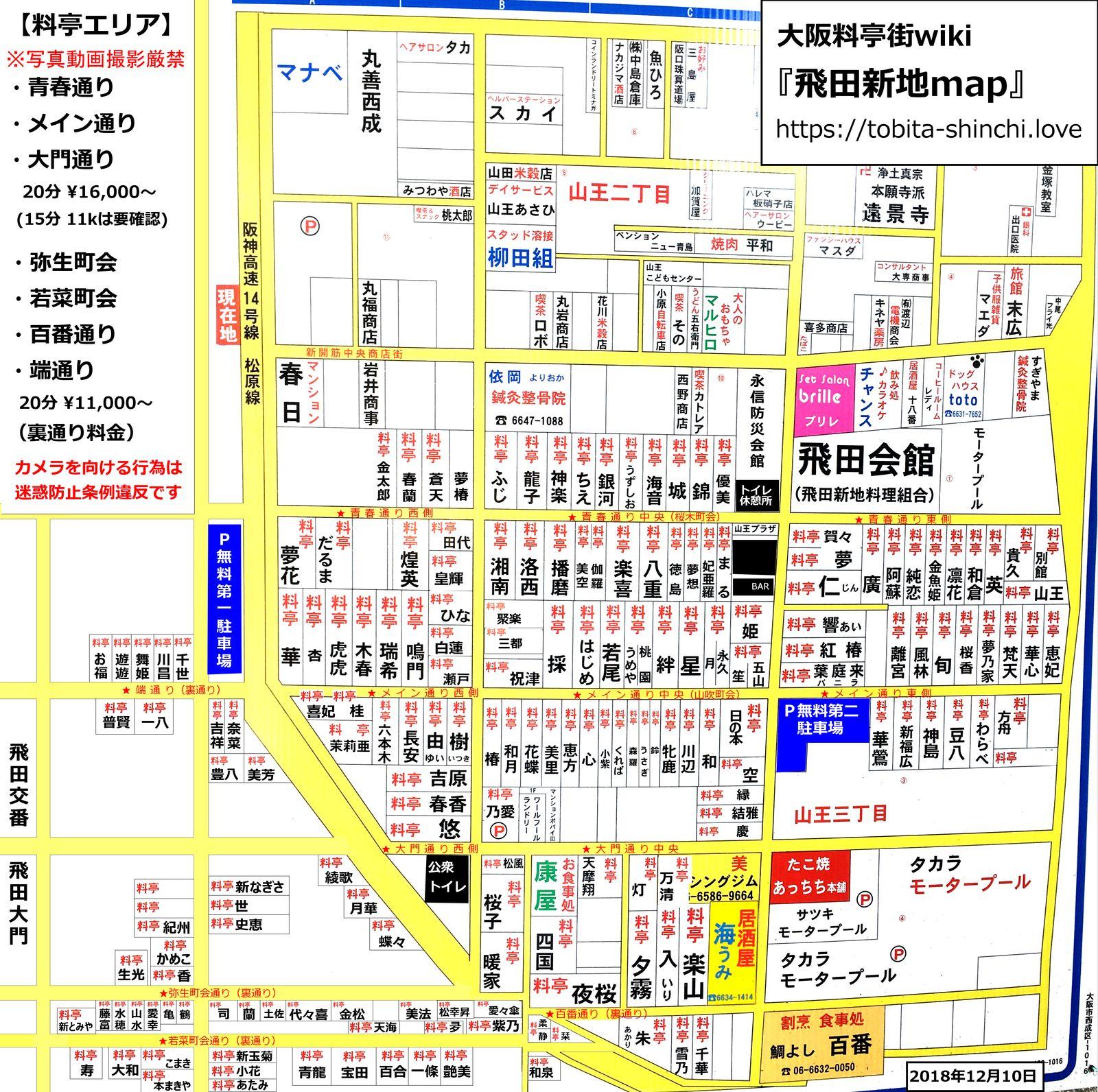 tobita-map_20181210-1600.jpg